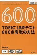 TOEIC L&Rテスト600点奪取の方法の本