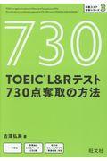 TOEIC L&Rテスト730点奪取の方法の本