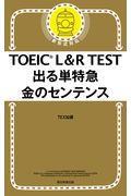 TOEIC L&R TEST出る単特急金のセンテンスの本
