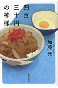 四百三十円の神様の本
