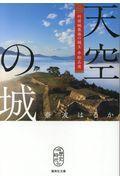 天空の城 1の本