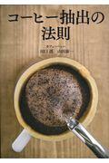 コーヒー抽出の法則の本