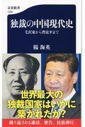 独裁の中国現代史の本