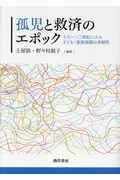 孤児と救済のエポックの本