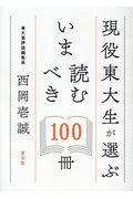 現役東大生が選ぶいま読むべき100冊の本