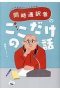 同時通訳者のここだけの話の本