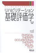 第1版増補 リハビリテーション基礎評価学の本