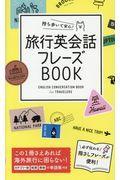 持ち歩いて安心!旅行英会話フレーズBOOKの本