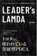 LEADER's LAMDAの本