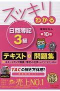 第10版 スッキリわかる日商簿記3級の本