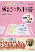 第7版 みんなが欲しかった簿記の教科書日商3級商業簿記の本
