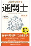 どこでもできる通関士選択式徹底対策 2019~2020年版の本