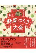 藤田智の新・野菜づくり大全の本
