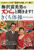 梅沢富美男のズバッと聞きます!きくち体操スペシャルの本