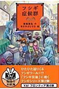 フシギ症候群の本