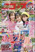 ニコ☆プチ 2019年 04月号の本