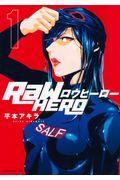 RaW HERO 1の本