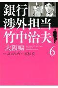 銀行渉外担当竹中治夫大阪編 6の本