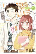 鬼島さんと山田さん 1の本