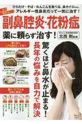 もう悩まない!副鼻腔炎・花粉症を薬に頼らず治す!の本