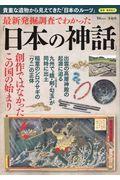 最新発掘調査でわかった「日本の神話」の本