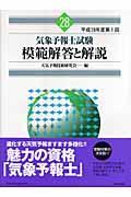 気象予報士試験模範解答と解説 28(平成19年度第1回)の本