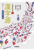 改訂第六版 漢字源の本