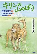 キリンの山のぼりの本