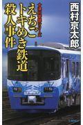 えちごトキめき鉄道殺人事件の本