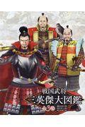 戦国武将三英傑大図鑑(全3巻セット)の本