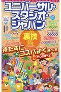 ユニバーサル・スタジオ・ジャパンよくばり裏技ガイド 2019の本