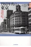 新装版 1960年代の東京の本