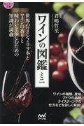 ワインの図鑑ミニの本