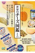 世界のチーズ図鑑ミニの本