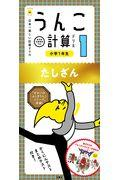 日本一楽しい計算ドリルうんこ計算ドリル小学1年生たしざんの本