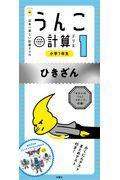 日本一楽しい計算ドリルうんこ計算ドリル小学1年生ひきざんの本