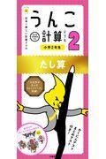 日本一楽しい計算ドリルうんこ計算ドリル小学2年生たし算の本
