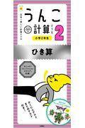 日本一楽しい計算ドリルうんこ計算ドリル小学2年生ひき算の本