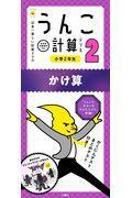 日本一楽しい計算ドリルうんこ計算ドリル小学2年生かけ算の本