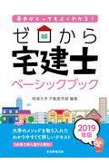 ゼロから宅建士ベーシックブック 2019年版の本