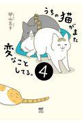 うちの猫がまた変なことしてる。 4の本