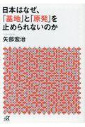 日本はなぜ、「基地」と「原発」を止められないのかの本