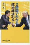2時間でわかる政治経済のルールの本