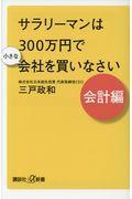 サラリーマンは300万円で小さな会社を買いなさい 会計編の本