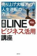 最新LINEビジネス活用講座の本