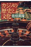 カジノの歴史と文化の本