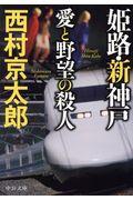 姫路・新神戸愛と野望の殺人の本