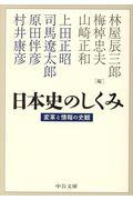 日本史のしくみの本