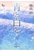 青と白との本