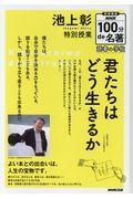 【図書館版】池上彰特別授業『君たちはどう生きるか』の本